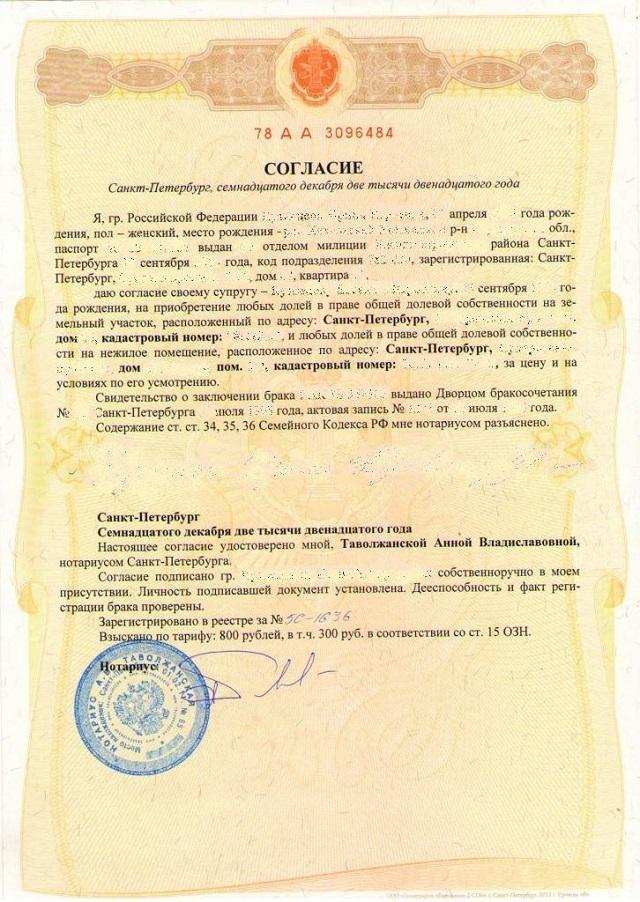 Образец согласие супруги на залог автомобиля автосалоны по ст метро в москве