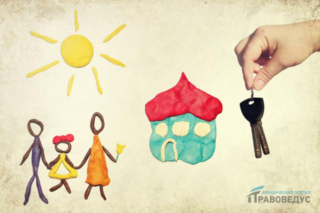 Предоставление жилья детям-сиротам и оставшимся без попечения родителей