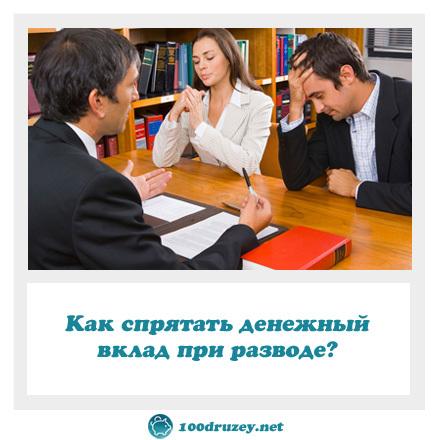Раздел вкладов при разводе: как поделить деньги на счетах при расставании супругов?