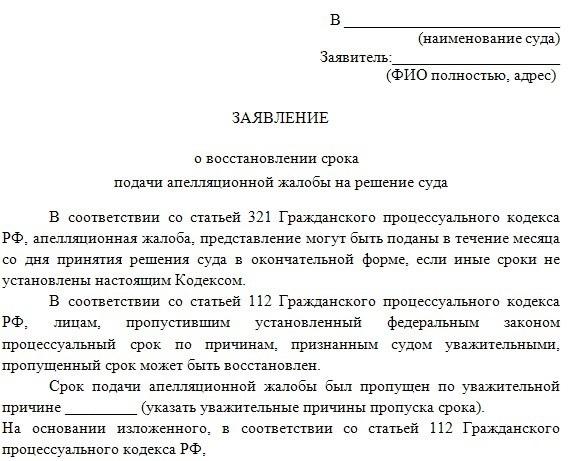 Апелляционная жалоба на решение мирового судьи о взыскании алиментов, образец апелляции в суд