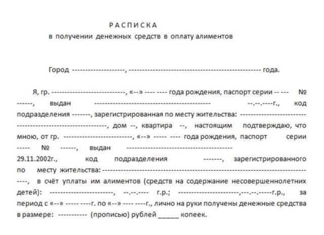Расписка о получении алиментов: для чего нужна, как правильно написать и каков образец?