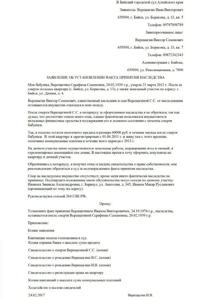 Заявление об установлении факта принятия наследства: образец иска, обращение в суд и к нотариусу