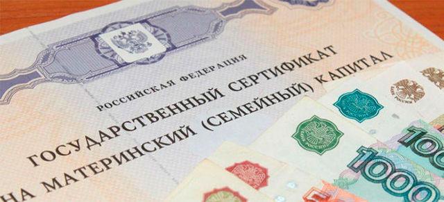 Можно ли погасить кредит материнским капиталом: использование сертификата для закрытия займа