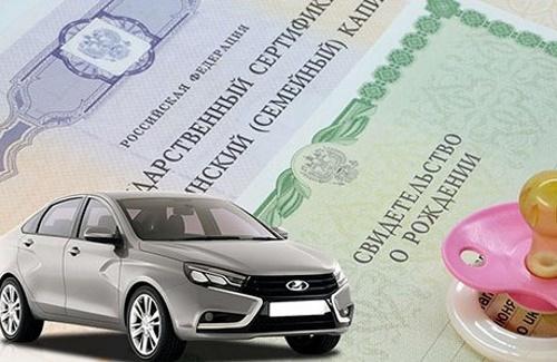 Материнский капитал на покупку автомобиля: закон принят или нет и можно ли приобрести машину