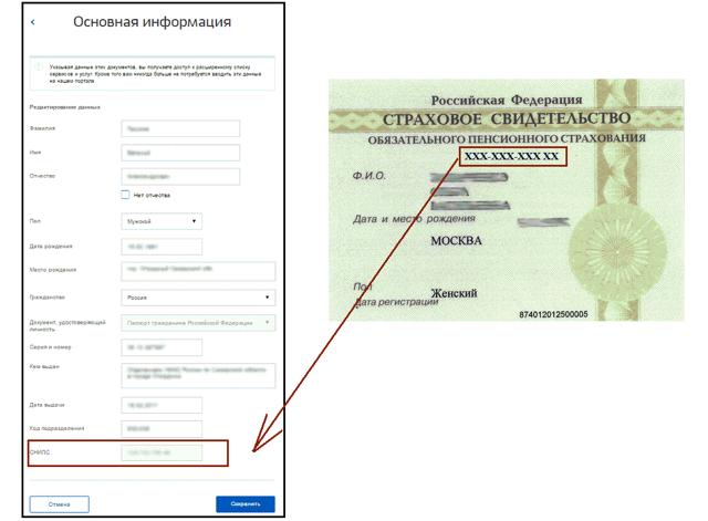 Можно ли подать заявление в загс через интернет на регистрацию брака?
