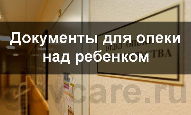 Какие документы нужны для оформления опекунства над ребенком в России?