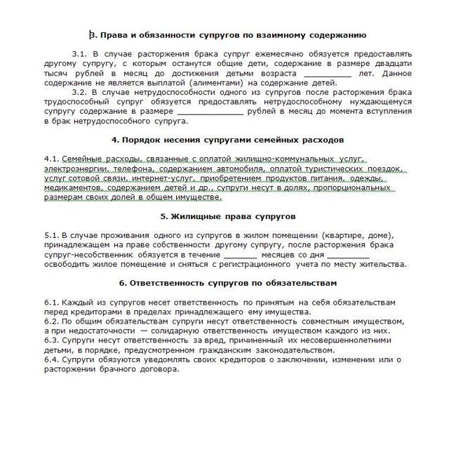 Содержание брачного договора и его форма, положения и условия, порядок заключения