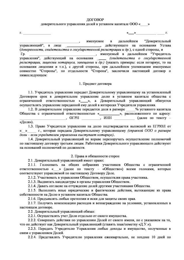 Доверительное управление наследственным имуществом: порядок оформления договора
