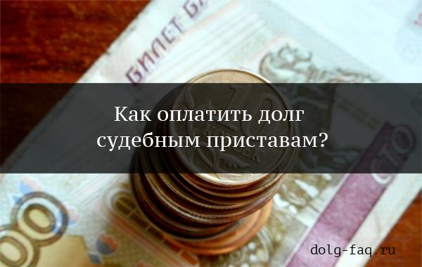Как оплатить задолженность судебным приставам быстро и без комиссии?