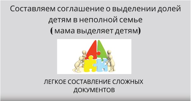 Выделение долей детям после погашения ипотеки материнским капиталом, нотариальное обязательство