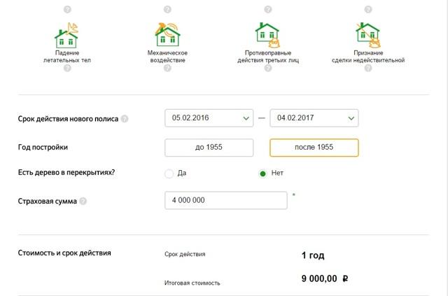 Страхование жизни при ипотеке, здоровья и имущества в Сбербанке и страховых компаниях