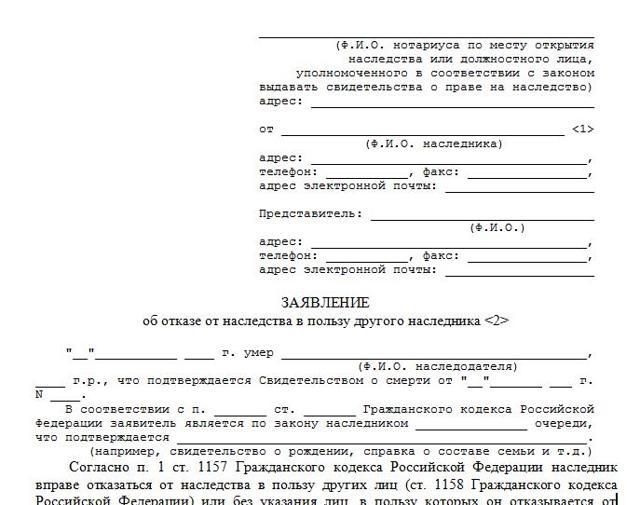 Заявление об отказе от наследства: можно ли отказаться, как выглядит образец документа?