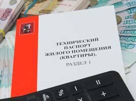 Выписка из технического паспорта БТИ на квартиру или дом: как получить и сколько действует?