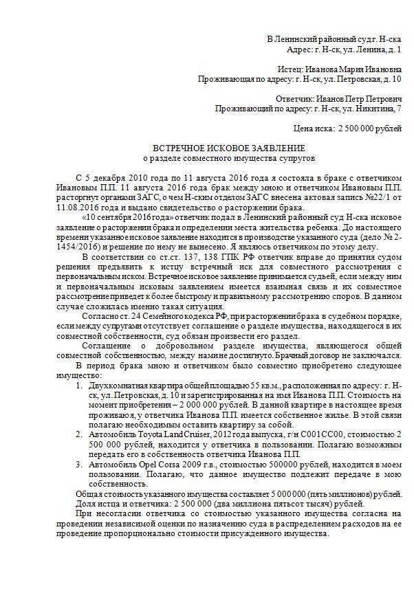 Встречное исковое заявление о разделе совместно нажитого имущества супругов: образец документа