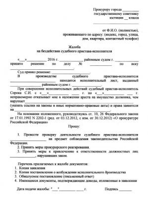 Жалоба на бездействие судебного пристава-исполнителя: образец заявления, адресат