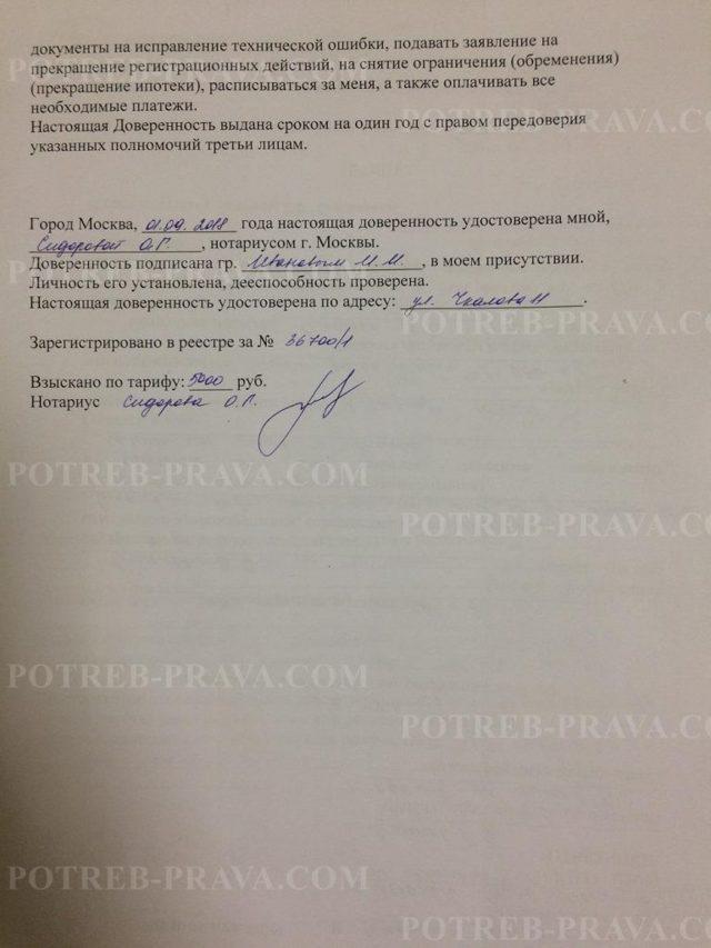 Исковое заявление о снятии обременения с квартиры или земельного участка: образец