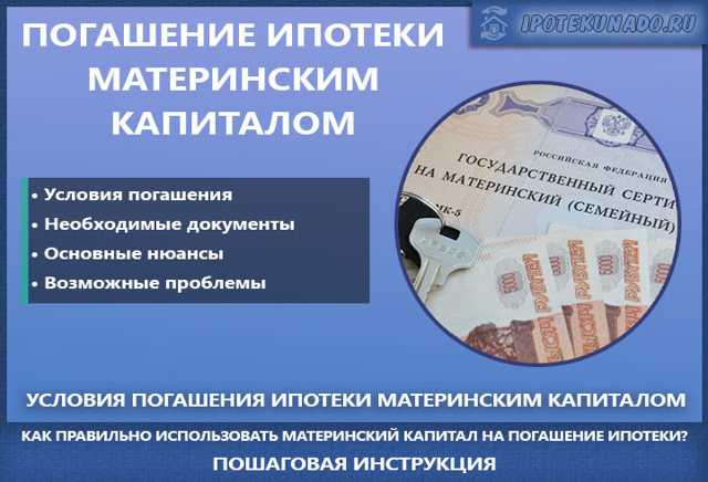 Документы для погашения ипотеки материнским капиталом: что потребует Пенсионный фонд и банк?