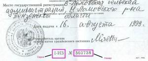 Где в свидетельстве о рождении номер актовой записи, что это такое и как правильно его использовать?
