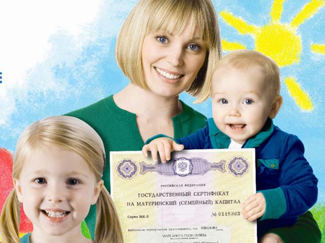 Оплата детского сада материнским капиталом: как оплачивать, какие документы нужны?