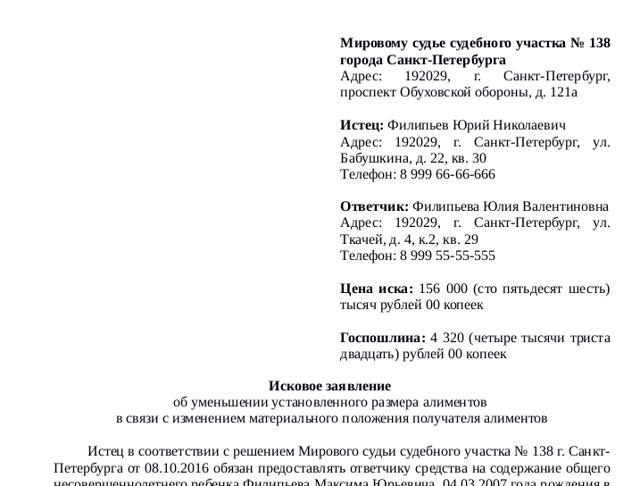 Исковое заявление на уменьшение размера алиментов: образец, куда подать документ?