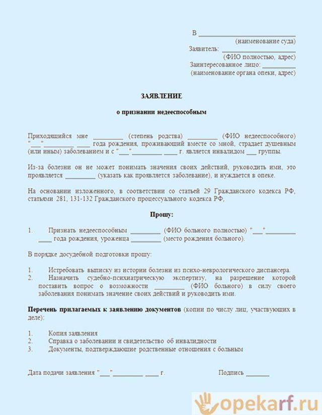 Исковое заявление о признании недееспособным и установлении опеки: образец документа для суда