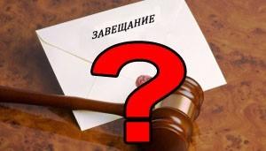Как узнать, есть ли завещание на наследство после смерти завещателя?