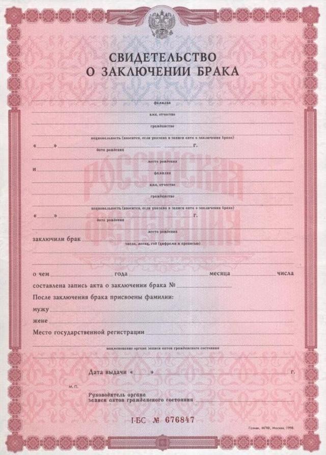 Запись в трудовой об изменении фамилии на основании заключения брака: образец заполнения