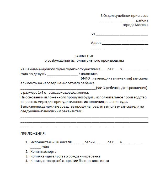 Алименты, приставы: что входит в обязанности ФСПП, какие документы нужны для подачи заявления?