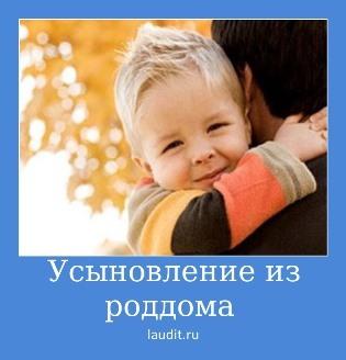 Усыновление ребенка из роддома: порядок действий, правила постановки в очередь