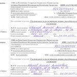 Госпошлина за регистрацию брака в ЗАГСе: где взять квитанцию и узнать реквизиты, как оплатить?