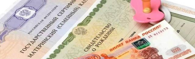 Региональный материнский капитал в размере 100 тысяч рублей - как обналичить и использовать деньги?