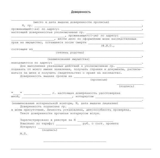 Доверенность на ведение наследственного дела: образец и правила оформления